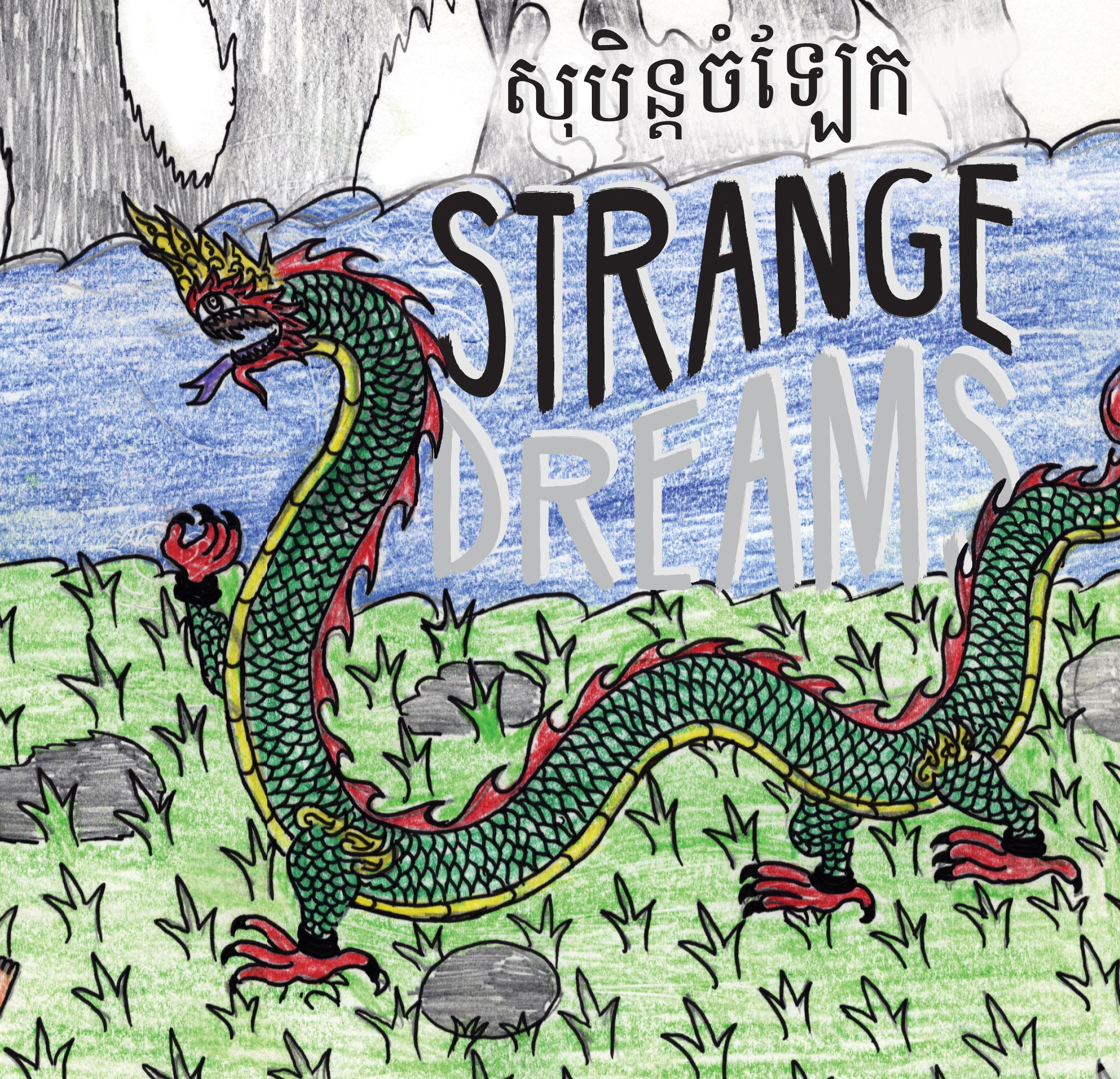 Cover  of strange dreams